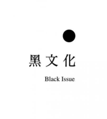 Black Issue