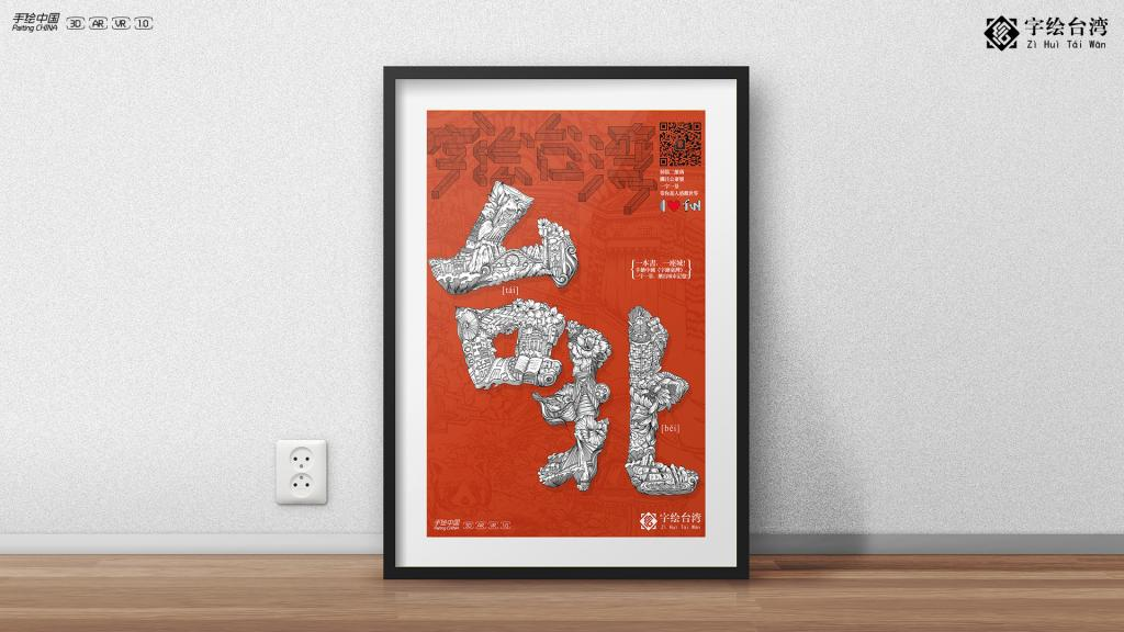 Though the use of color, graphics and typefaces, the designer creates a featured image of Taipei.