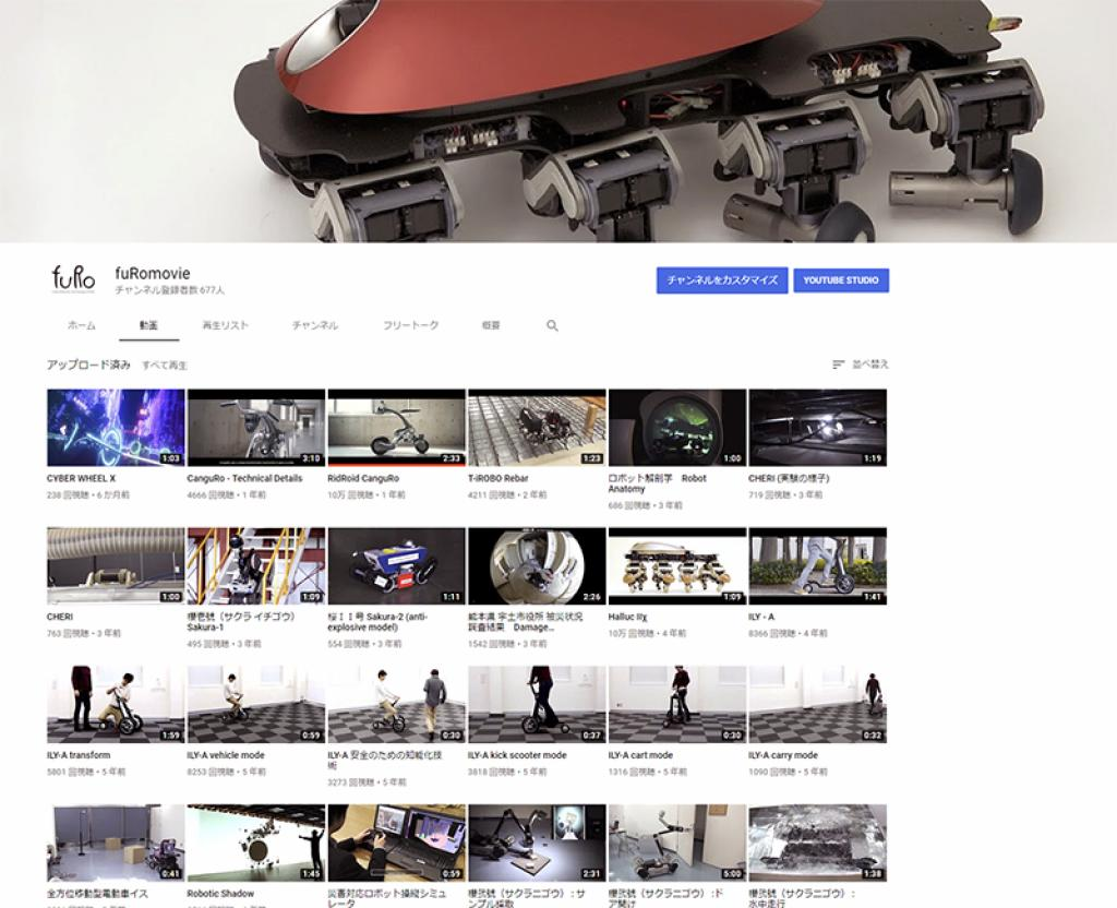 Established in 2003, fuRo has created a number of robots useful to our society.
