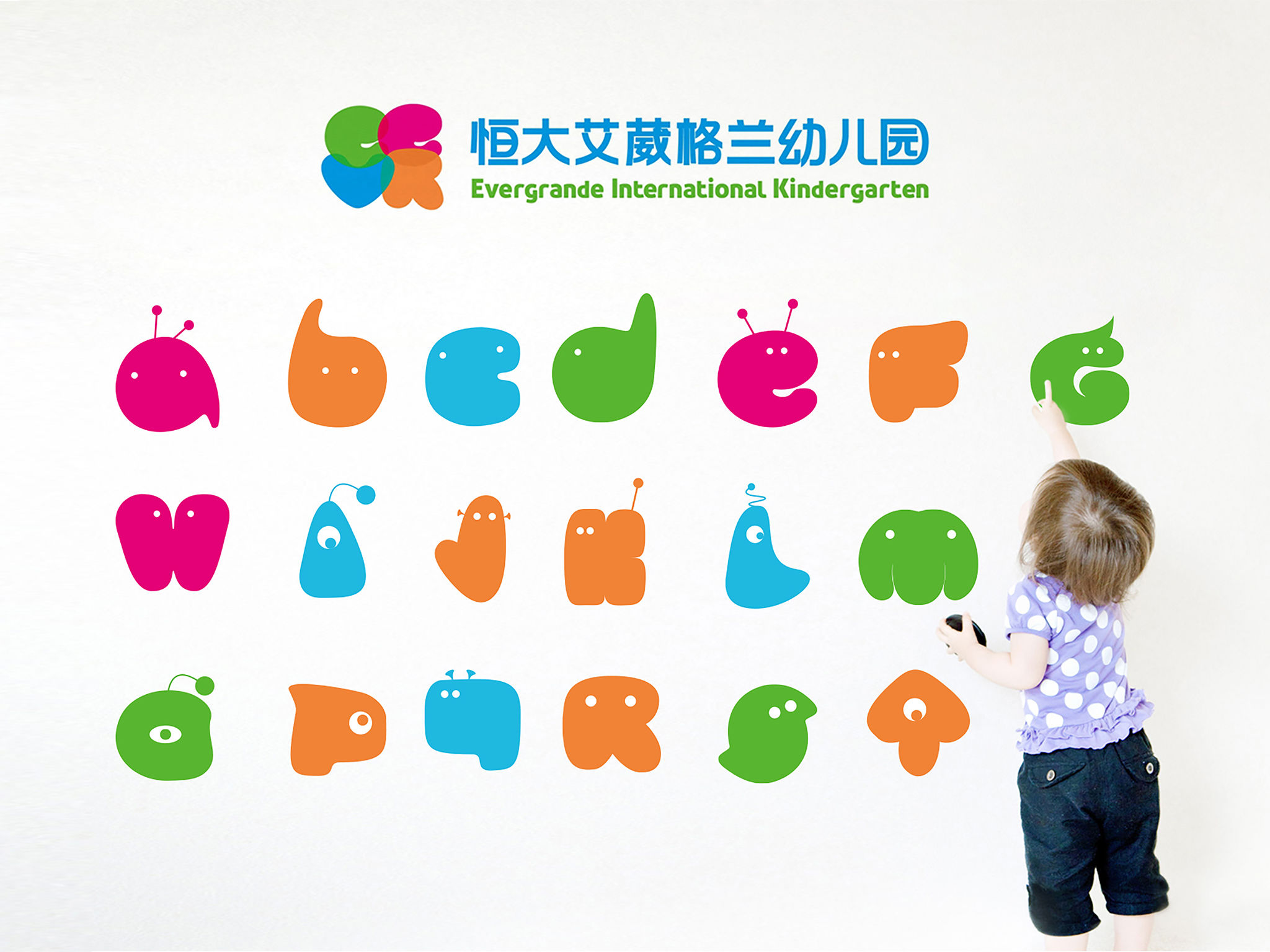 Evergrande Kindergarten